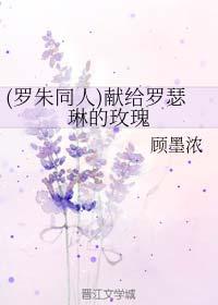 《(罗朱同人)献给罗瑟琳的玫瑰》作者:顾墨浓丨穿越女主和罗密欧的甜蜜爱情故事