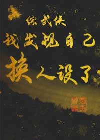 《[综武侠]我发现自己换人设了》作者:风的铃铛丨武侠爆笑文,拥有众多穿越女记忆的女主忽悠瘸整个江湖的故事