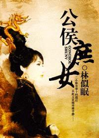 《公侯庶女》作者:林似眠丨非宅斗文,花木兰一般的女将军