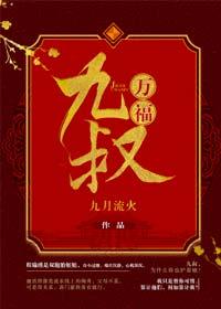 《九叔万福》作者:九月流火丨古言宅斗,双胞胎,踹掉渣男嫁给太子一路荣华
