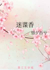 《迷谍香》作者:惜夕西兮丨春秋战国生死谍恋,古风味十足