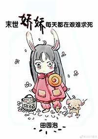 《末世娇娇每天都在艰难求死》作者:田园泡丨沙雕宠爱苏文,扮猪吃老虎男主&娇软小白花,超苏