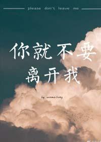 《你就不要离开我》作者:温默成丨两个总裁的爱情故事,甜蜜恋爱文