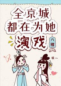《全京城都在为她演戏》作者:六鲤丨爆笑古言,全员戏精,沙雕遍地