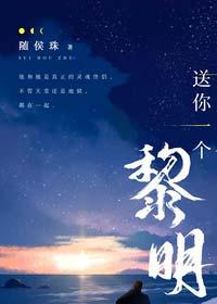 《送你一个黎明》作者:随侯珠丨现言甜文,劫富济贫王者女主的姐弟恋情事