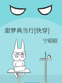 《甜梦典当行[快穿]》作者:糖阿喵/宁昭昭丨星际织梦师女主,甜宠苏