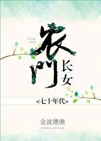 《七十年代之农门长女》金波滟滟丨师生恋,农家女孩和下放知青