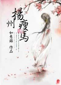 《扬州瘦马/才将国色争绝色》作者:如意锦丨双女主古言短篇,瘦马被迫从良的故事