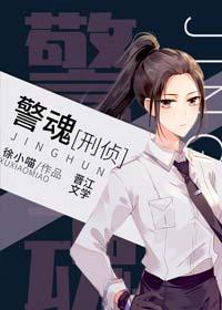 《警魂[刑侦]》作者:徐小喵丨单元形式刑侦文,重生女特种兵