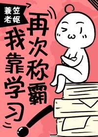 《我靠学习再次称霸!》作者:木茫星丨沙雕爽文,女主犀利鉴婊学习无敌