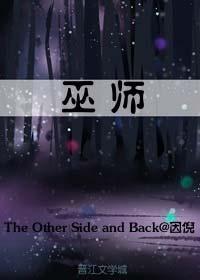《巫师》作者:因倪丨西幻偏童话背景,器官人化到处乱跑