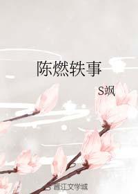 《陈燃轶事》作者:S飒丨好看现言,跳脱记者和腹黑教授的恋爱故事