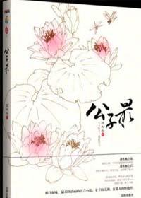 《公子最》作者:沈七七丨柔软清丽古言小说,鱼娘传奇故事