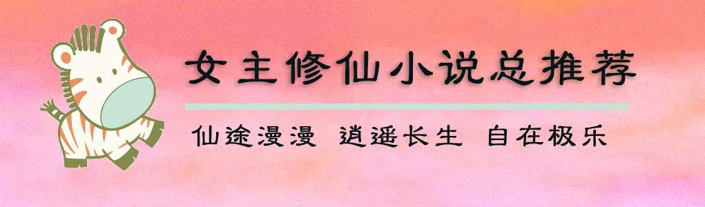十五年书龄,超好看的女主玄幻修仙/修真小说总推荐(2020.3.20更新)