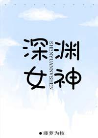 《深渊女神》作者:藤萝为枝丨青春励志成长文,前期女追男,后期男追女