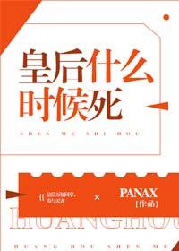 《皇后什么时候死》作者:Panax丨穿越沙雕古言,男主工具背景人