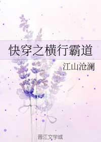 《快穿之横行霸道》作者:江山沧澜丨高智商科学家酷霸拽大佬女主