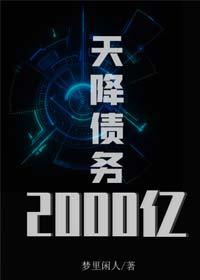 《天降债务2000亿》作者:梦里闲人丨脑洞科幻,地球女主被外星人碰瓷