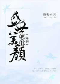 《(穿书)我有盛世美颜》作者:施夷光丨非传统修真,女主升级流,妖族