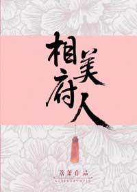 《相府美人》作者:荔箫丨古言甜文,暴戾奸相的掌心宠