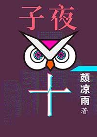 《子夜十》作者:颜凉雨丨《子夜鸮》续集,诙谐搞笑闯关追妻