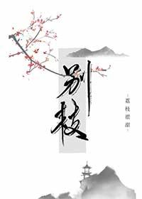《别枝》作者:荔枝很甜丨古言,皇帝的两世爱情
