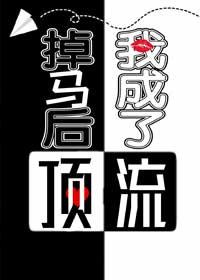《掉马后,我成了顶流》作者:张佳音丨娱乐圈姐弟恋,又美又飒佛系女主