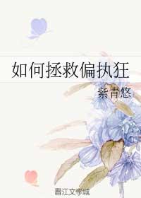 《如何拯救偏执狂》作者:紫青悠丨重生校园,超甜超甜的小甜文