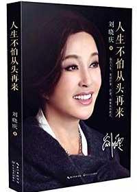 《人生不怕从头再来》作者:刘晓庆丨自传,比娱乐圈小说还精彩的真实