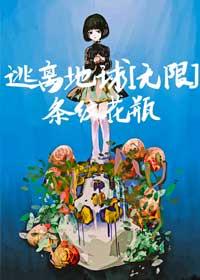 《逃离地球[无限]》作者:条纹花瓶丨主剧情,亡灵女主伪装人类闯关