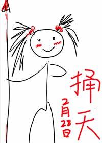 《捅天》作者:2月28日丨脑洞奇幻小说,大女主救世