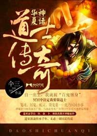 《华夏神话:道士传奇/我当道士那些年》作者:仐三丨风水玄学经典之作