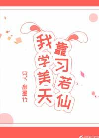 《我靠学习美若天仙》作者:扇墨竹丨穿书校园文,老梗让你爱上刷题进步