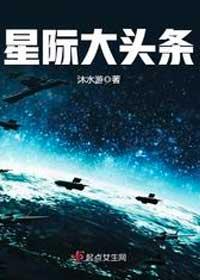《星际大头条》作者:沐水游丨穿越女主狂拽炫酷吊炸天