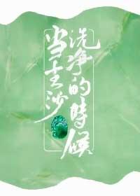 《当尘沙洗净的时候[赌石]》作者:甲虫花花丨翡翠行业,和男神的风花雪月