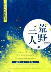 《三人荒野》作者:浴火小熊猫丨两男一女星际版荒野求生