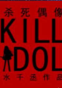 《杀死偶像》作者:水千丞丨轻科幻暗黑文,追星不要摘星哦