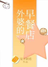 《外婆的早餐店》作者:吴下阿若丨系统美食文,温馨奇幻风格