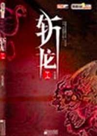 《斩龙》作者:红尘/看红尘笑笑丨风水玄学巨作,探知历史、勘测人心实用手册