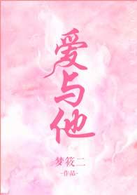 《爱与他》作者:梦筱二丨霸道总裁靠孩子上位的沙雕恋爱史
