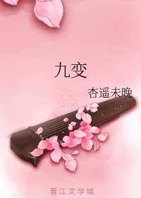 《九变》作者:杏遥未晚丨复仇治愈古言,会读心的女主x目盲毒舌男主