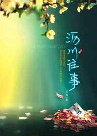 《沥川往事》作者:玄隐丨完美残缺男主和深情不悔女主的爱情