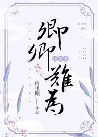 《卿卿难为(反穿书)》作者:绮里眠丨反套路古言,某点种马男主&晋江甜宠女主