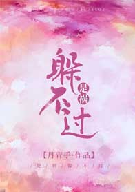 《是祸躲不过》作者:丹青手丨姐弟恋,乖巧甜美孤女爱上腹黑毒蛇