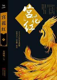 《宫花红》作者:  尤四姐丨古言,父子争妻,亡国公主爱上仇人