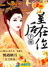 《皇后在位手册》作者:鹦鹉晒月丨一个女人让三个舔狗黑化的故事