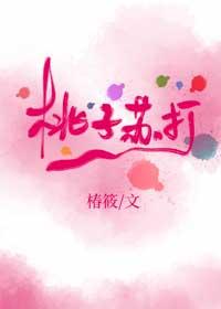 《桃子苏打》作者:椿筱丨豪门恋情,追妻火葬场