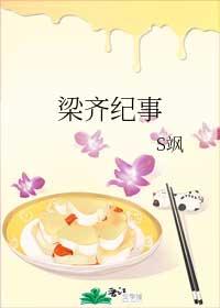 《梁齐纪事》作者:S飒丨姐弟恋,一个发生在商场的故事