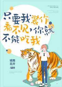 《只要我装作没看见,你就不能吃我》作者:城南花开丨妖怪学校的人类语文老师